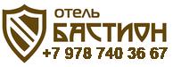 "Отель ""Бастион"""